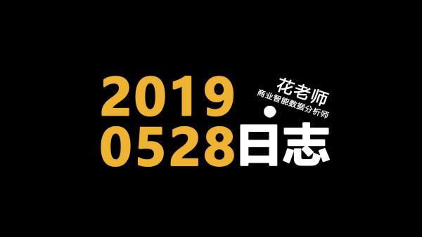《商业智能数据分析师日志(20190528)》花随花心著
