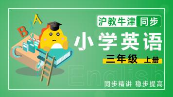 小学英语三年级上册沪教牛津版(三起)同步课程