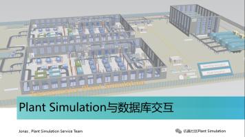 Plant Simulation与数据库交互