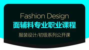 服装面料课程II服装设计师零基础如何学习服装面辅料