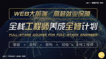 WEB前端高级工程师养成计划『全修精英特训』【JS++】