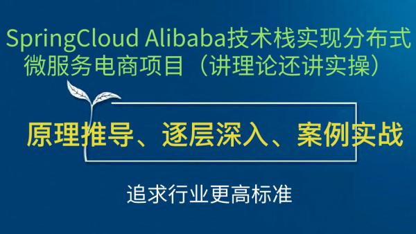 SpringCloud Alibaba技术栈实现分布式微服务电商项目