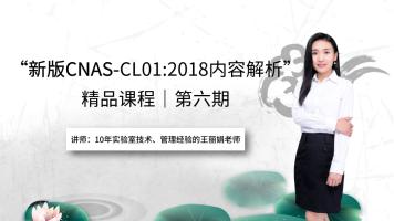 第六期新版CNAS-CL01:2018 章节7内容解析