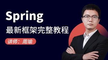 Spring框架最新完整教程【周瑜老师】【图灵学院】