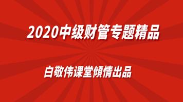 2020中级财管精品课程