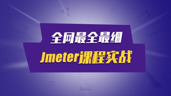 软件测试之全网最全最细的Jmeter接口测试压力课程实战【柠檬班】