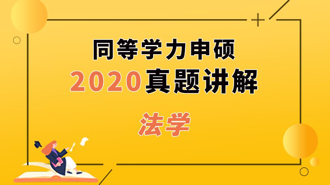 2021同等学力申硕2020年法学真题讲解网络课程