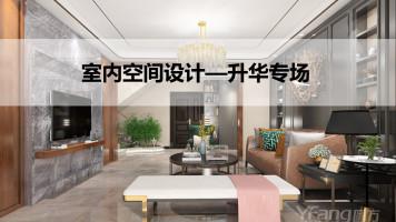 软件入门及室内空间设计—升华专场