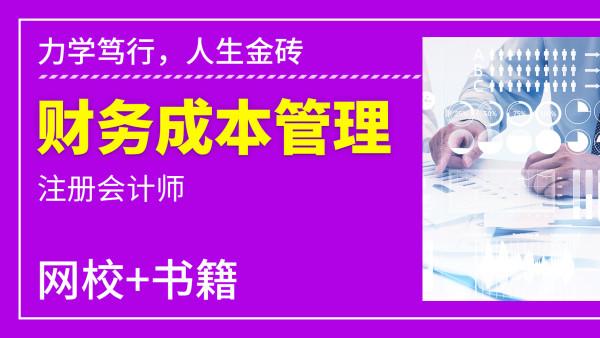 注册会计CPA财务成本管理精品课