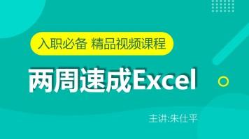 Excel2016两周实战速成精品视频回放【朱仕平】