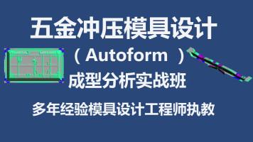 Autoform成型分析实战班(万杰五金模具设计培训)