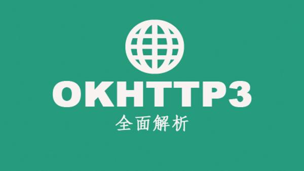 okhttp3 全面解析