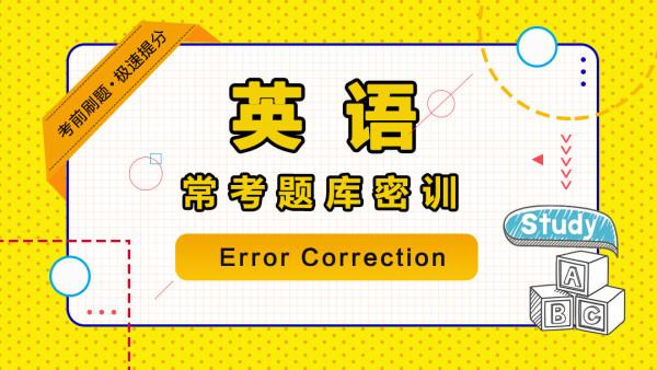 英语常考题库密训班:改错【启航先锋】