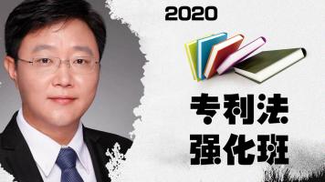2020年专利法基础强化课程