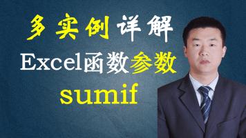 sumif函数:多实例详解wps/office办公软件excel表格函数sumif