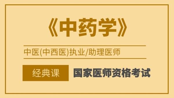 国家医师资格考试中医类别执业/助理医师【中药学】经典班