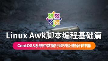 【云知梦】Linux Awk脚本编程基础篇