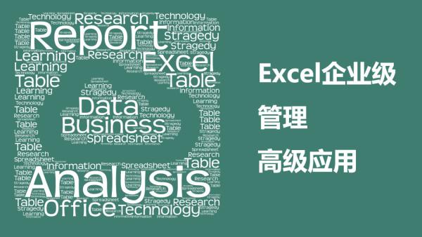 Excel企业级高级管理应用
