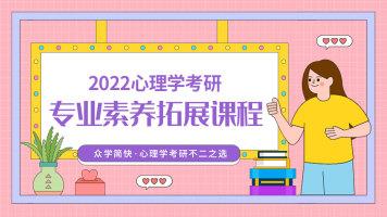2022级心理学专业素养拓展课
