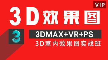 《正式班》3Dmax室内外效果实战(从零开始)
