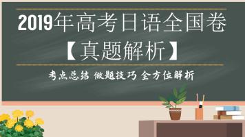 2019年高考日语全国卷【真题解析】