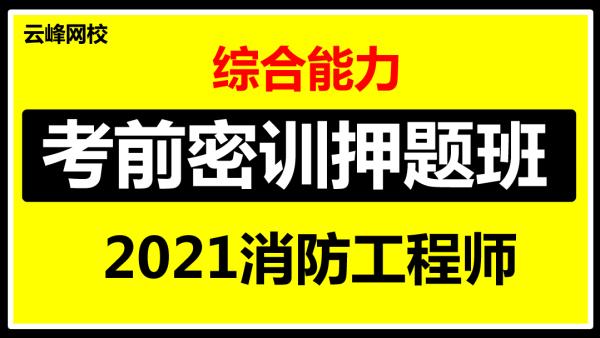云峰消防2021一级注册消防工程师 综合能力 考前密训押题班