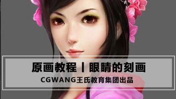 眼睛的刻画丨原画CG教程丨CG角色设计丨CGWANG王氏教育集团