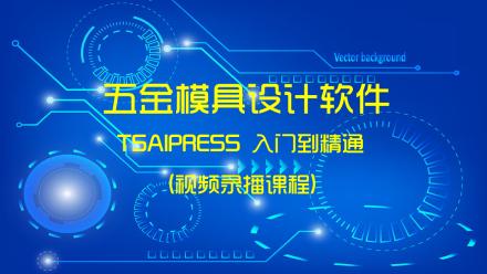 五金冲压模具设计软件TSAIPRESS全功能使用教程