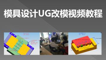 模具培训学校中磊教育UG改模系统培训教程