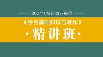 2021年杭州事业单位《综合基础知识与写作》精讲班