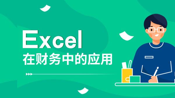 EXCEL 教程零基础 会计实操  EXCEL在财务工作中的应用