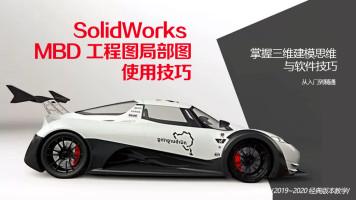 Solidworks基础学习