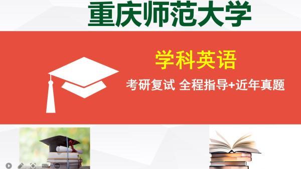 21重庆师大学科英语考研复试