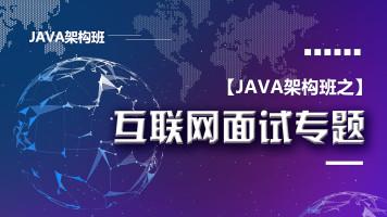 Java架构班之互联网面试专题