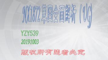 NX1872 (UG)系列课程1-草图全面解析