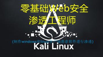 零基础Web安全渗透工程师/渗透测试/网络安全/Kali系统/信息安全