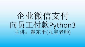 企业微信支付向员工付款python版