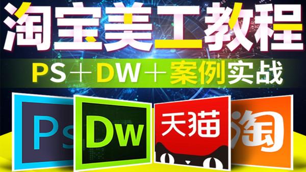 PS教程Photoshop CC淘宝美工平面设计全套DW店铺装修2018自学视频
