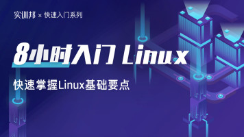Java·Linux基础入门/常用命令/项目部署/虚拟机【实训邦出品】