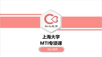 2022年上海大学日语考研专硕MTI专项课