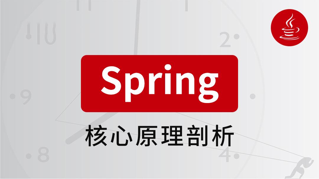 Spring核心原理剖析,手写Spring,Java架构师进阶【咕泡学院】