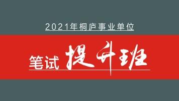 2021年桐庐事业单位笔试提升班