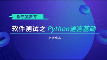全网真正实战全程干货自动化测试之python基础语法全栈系列课程