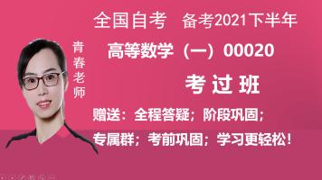 自考00020高等数学一考过班(2021下半年