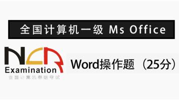 全国计算机一级Office-Word考点课程