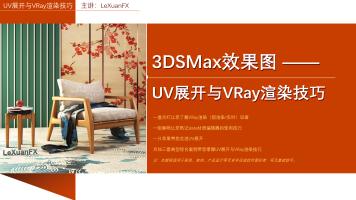 3DSMax-UV编辑与VRay渲染技巧LeXuanFX