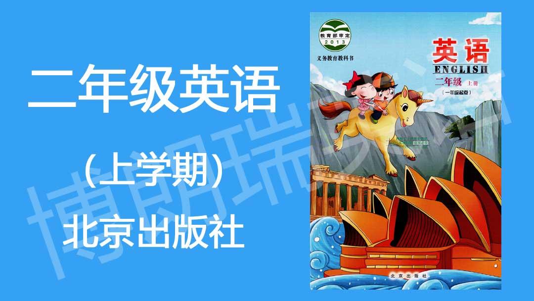 英语(二年级上) 义务教育教科书 北京版【博朗瑞】