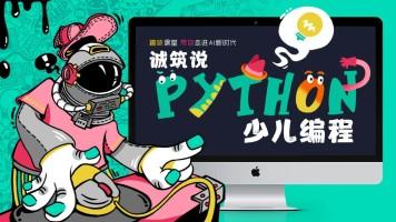Python36少儿编程/AI人工智能/智力提升/Pycharm入门课【诚筑说】