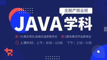 JavaEE互联网开发零基础就业班-5个月蜕变