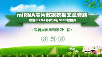 miRNA芯片数据挖掘文章套路视频(联合mRNA芯片分析/GEO数据库)